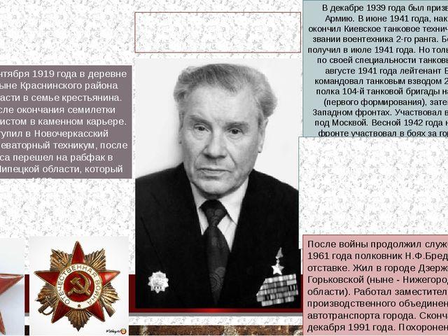 Бредихин Николай Фёдорович 29.09.1919 - 17.12.1991 Герой Советского Союза Бре...