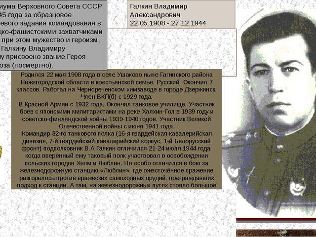 Галкин Владимир Александрович 22.05.1908 - 27.12.1944 Герой Советского Союза...