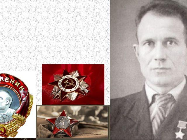 Гущин Фёдор Лаврентьевич (17.01.1925 – 09.04.1991) Младший лейтенант. Герой С...