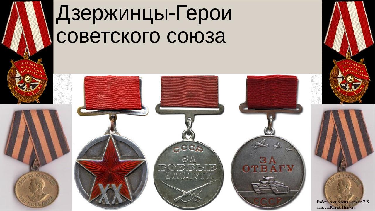 Дзержинцы-Герои советского союза Работу выполнил ученик 7 Б класса:Коган Никита