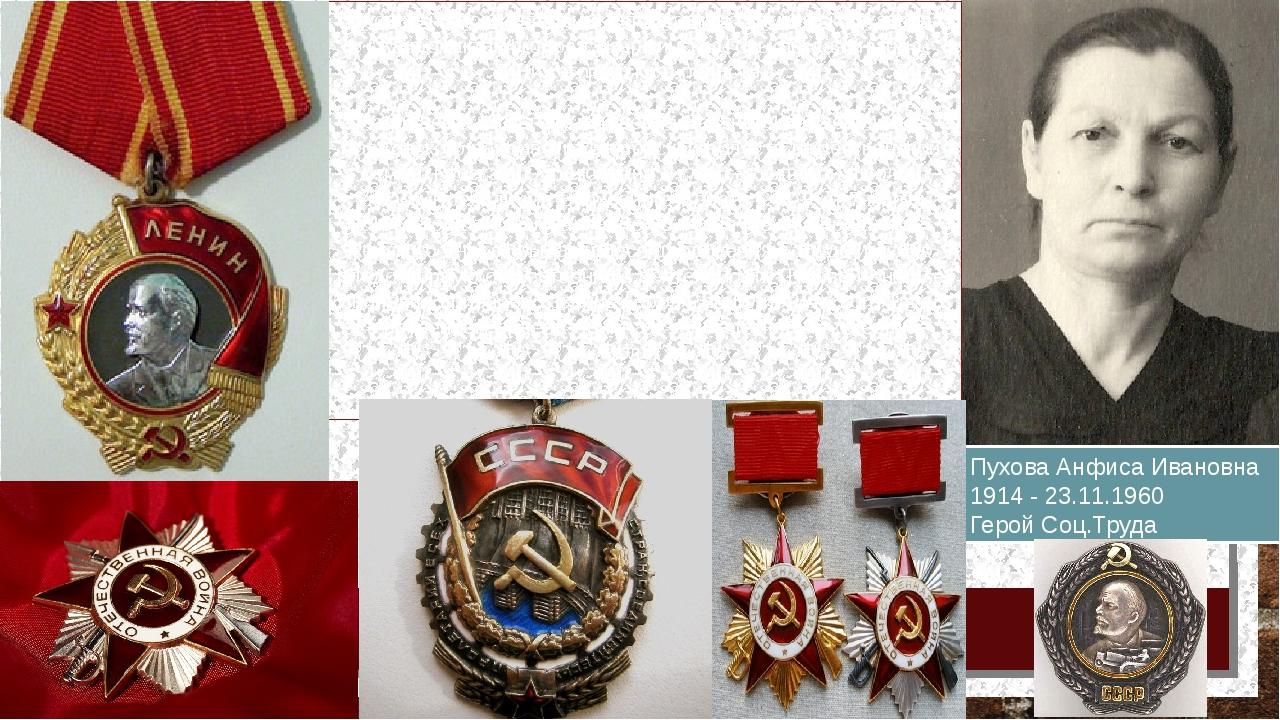 Пухова Анфиса Ивановна 1914 - 23.11.1960 Герой Соц.Труда Пухова Анфиса Иванов...