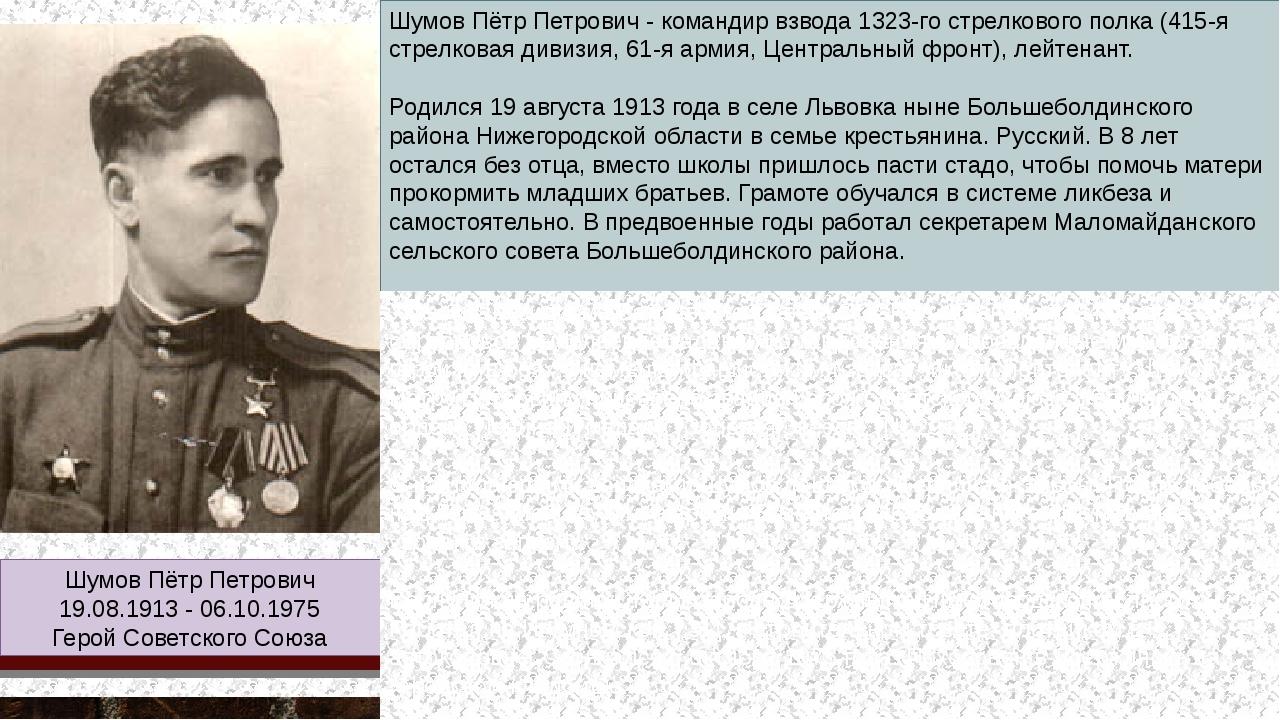 Шумов Пётр Петрович 19.08.1913 - 06.10.1975 Герой Советского Союза Шумов Пётр...