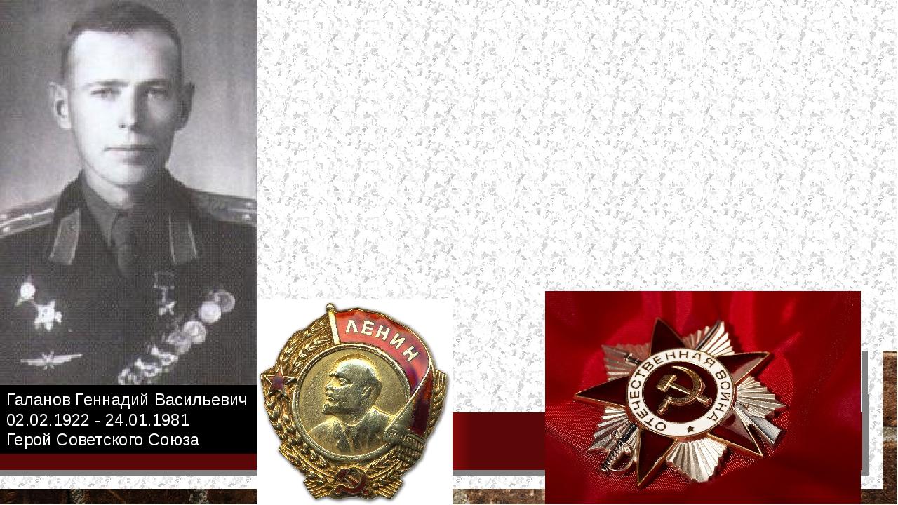 Галанов Геннадий Васильевич 02.02.1922 - 24.01.1981 Герой Советского Союза Га...
