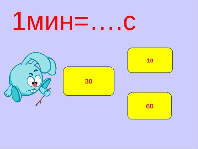 1мин=….с 60 10 30
