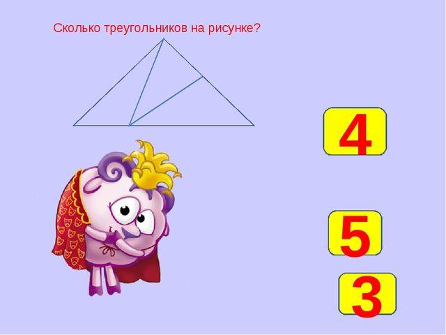 Сколько треугольников на рисунке? 5 3 4