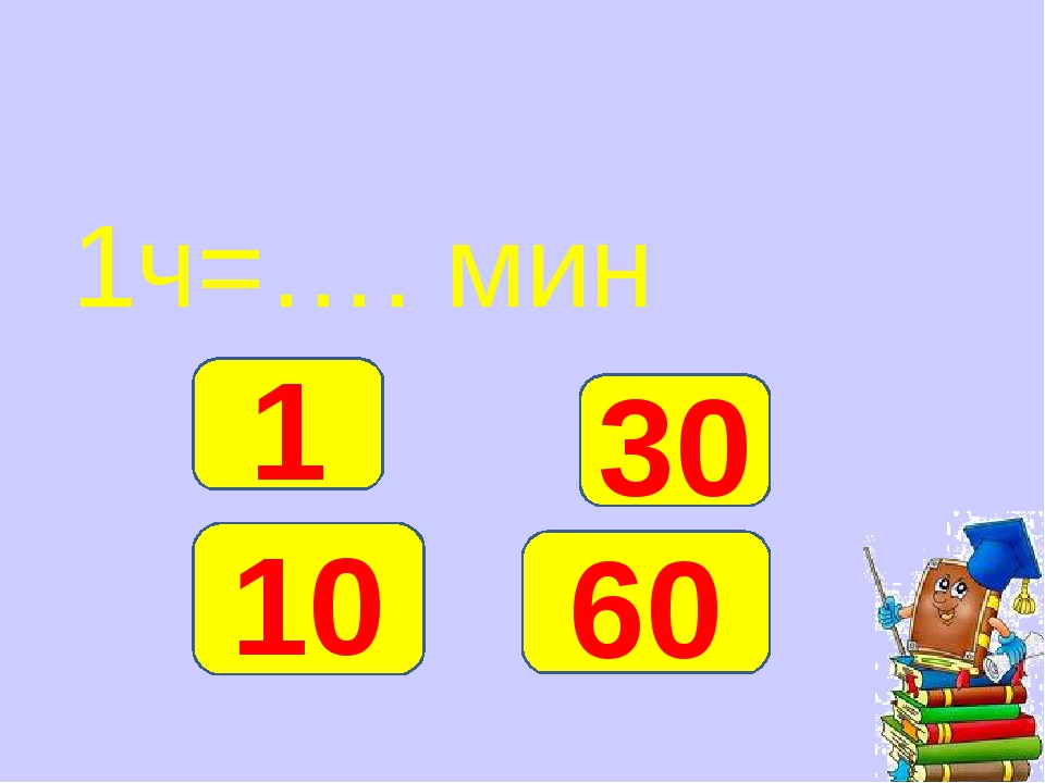 1ч=…. мин 60 1 10 30