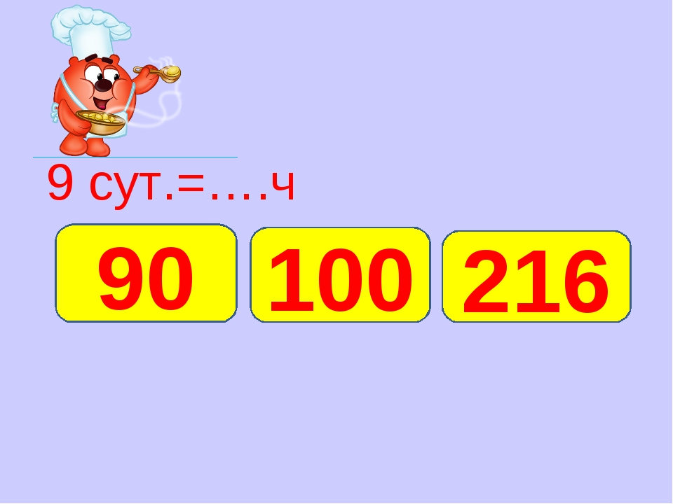 9 сут.=….ч 216 100 90