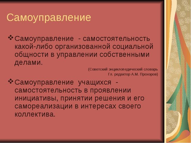 Самоуправление Самоуправление - самостоятельность какой-либо организованной с...