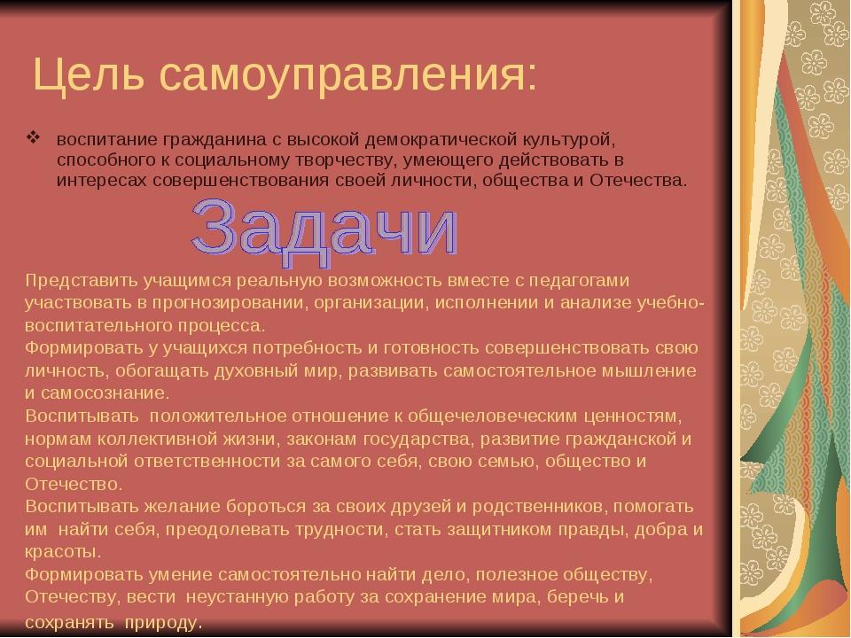 Цель самоуправления: воспитание гражданина с высокой демократической культуро...