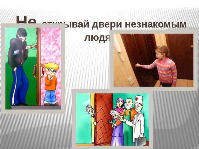 Не открывай двери незнакомым людям