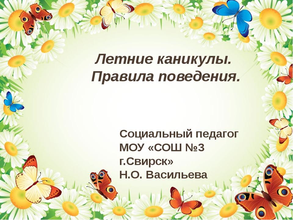 Летние каникулы. Правила поведения. Социальный педагог МОУ «СОШ №3 г.Свирск»...