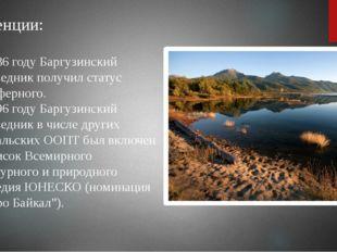 Конвенции: В 1986 году Баргузинский заповедник получил статус биосферного. В