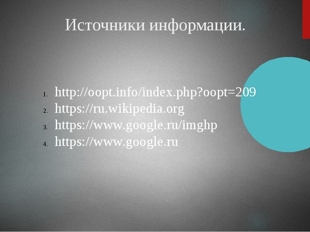 Источники информации. http://oopt.info/index.php?oopt=209 https://ru.wikipedi...