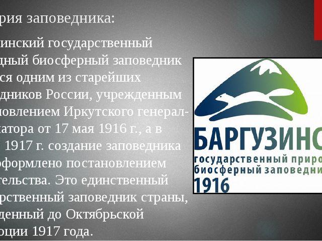 История заповедника: Баргузинский государственный природный биосферный запове...