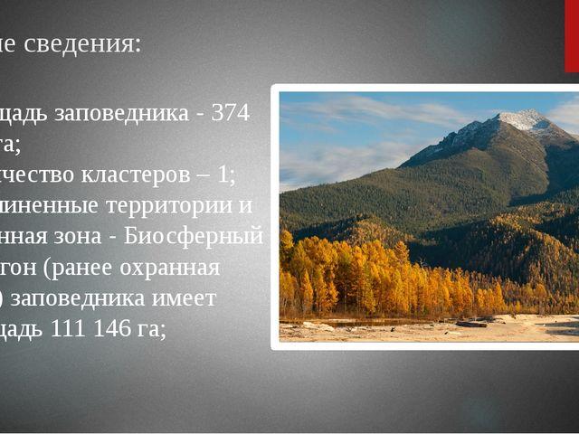 Площадь заповедника - 374 346 га; Количество кластеров – 1; Подчиненные терри...