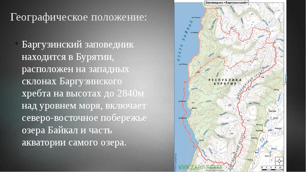 Географическое положение: Баргузинский заповедник находится в Бурятии, распол...