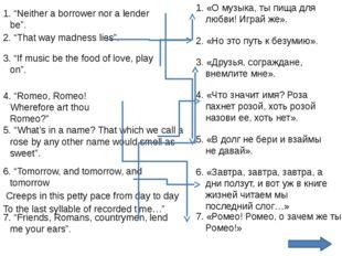 """7. """"Friends, Romans, countrymen, lend me your ears"""". 7. «Ромео! Ромео, о заче"""