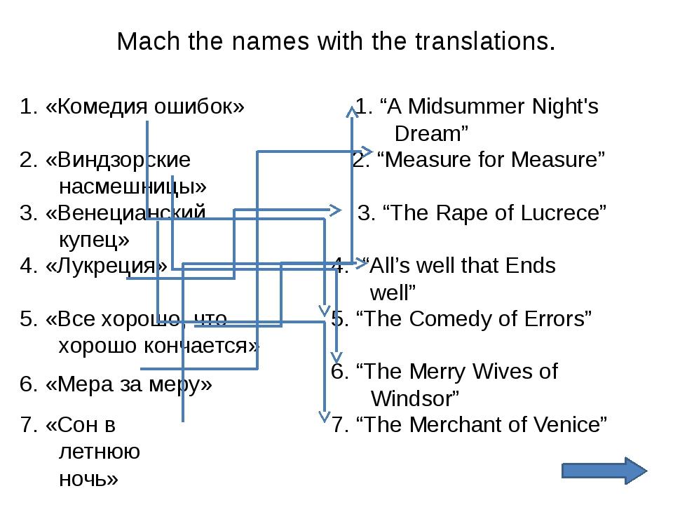 Mach the names with the translations. 1. «Комедия ошибок» 2. «Виндзорские нас...