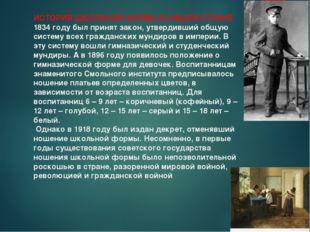 ИСТОРИЯ ШКОЛЬНОЙ ФОРМЫ В НАШЕЙ СТРАНЕ 1834 году был принят закон, утвердивший