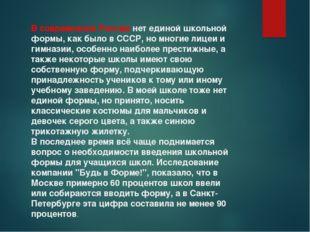 В современной Россиинет единой школьной формы, как было в СССР, но многие ли