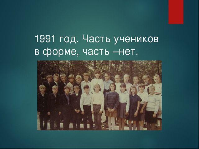 1991 год. Часть учеников в форме, часть –нет.