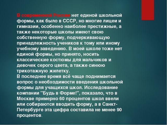 В современной Россиинет единой школьной формы, как было в СССР, но многие ли...