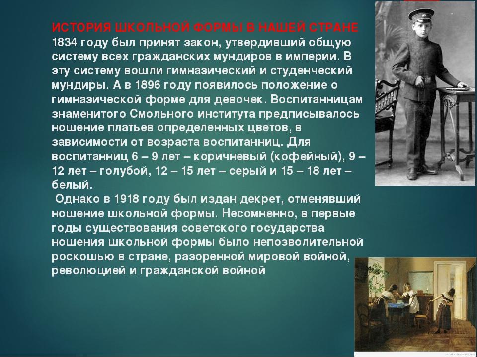 ИСТОРИЯ ШКОЛЬНОЙ ФОРМЫ В НАШЕЙ СТРАНЕ 1834 году был принят закон, утвердивший...