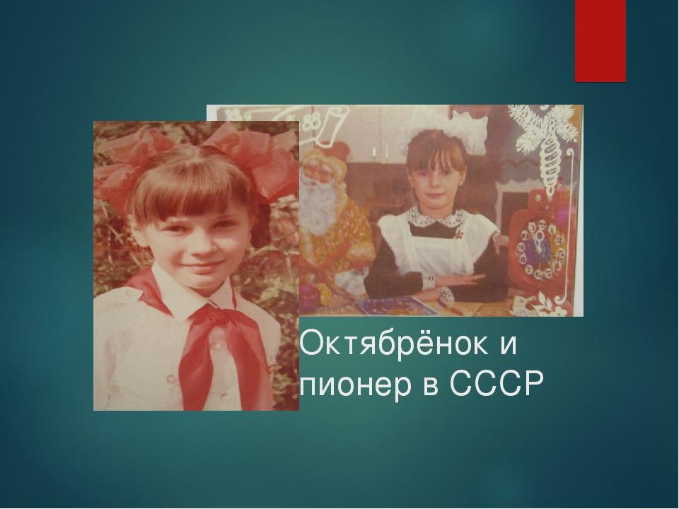 Октябрёнок и пионер в СССР
