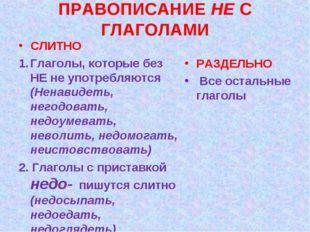 ПРАВОПИСАНИЕ НЕ С ГЛАГОЛАМИ СЛИТНО Глаголы, которые без НЕ не употребляются (