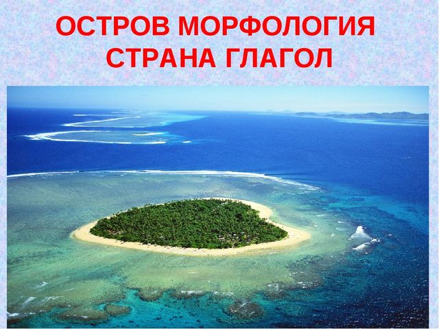 ОСТРОВ МОРФОЛОГИЯ СТРАНА ГЛАГОЛ