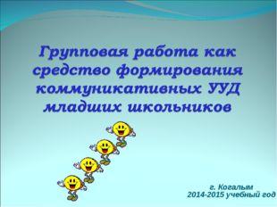 г. Когалым 2014-2015 учебный год