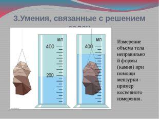 3.Умения, связанные с решением задач Измерение объема тела неправильной формы