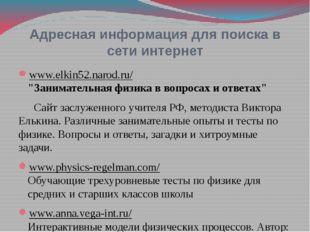 """Адресная информация для поиска в сети интернет www.elkin52.narod.ru/ """"Занимат"""