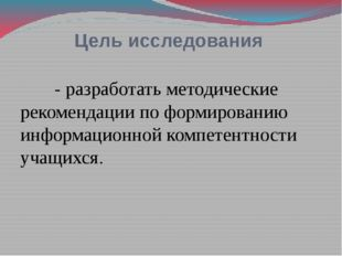 Цель исследования - разработать методические рекомендации по формированию и