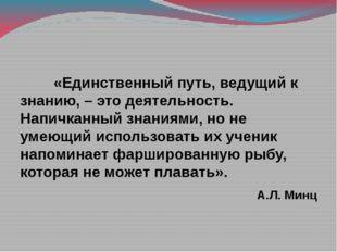 «Единственный путь, ведущий к знанию, – это деятельность. Напичканный знани