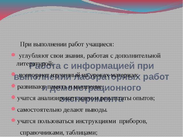 Работа с информацией при выполнении лабораторных работ и демонстрационного э...