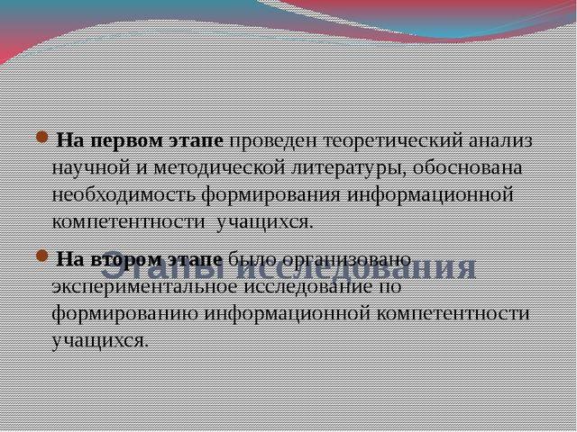 Этапы исследования На первом этапе проведен теоретический анализ научной и м...