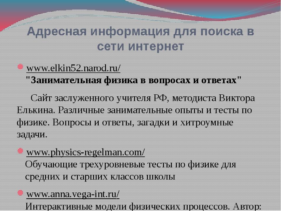 """Адресная информация для поиска в сети интернет www.elkin52.narod.ru/ """"Занимат..."""