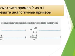 Рассмотрите пример 2 из п.1 и решите аналогичные примеры