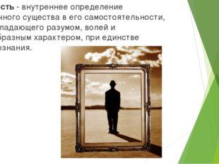 Личность - внутреннее определение единичного существа в его самостоятельности