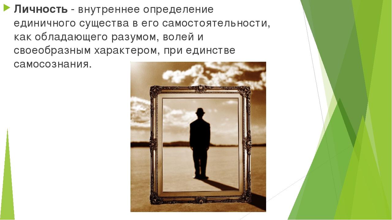 Личность - внутреннее определение единичного существа в его самостоятельности...