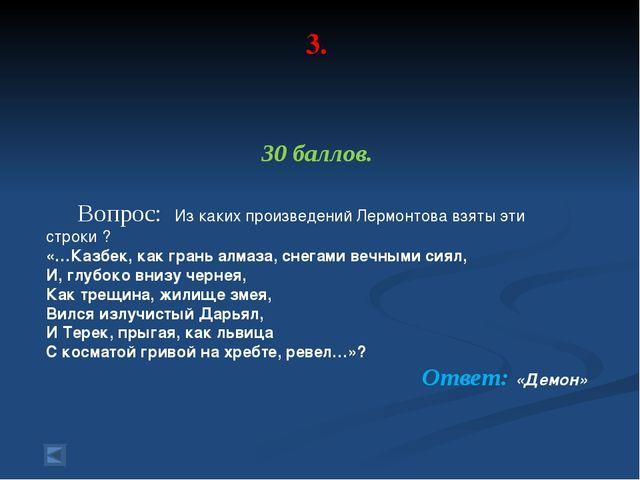 3. 30 баллов. Вопрос: Из каких произведений Лермонтова взяты эти строки ? «…К...