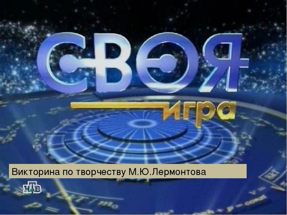 Викторина по творчеству М.Ю.Лермонтова