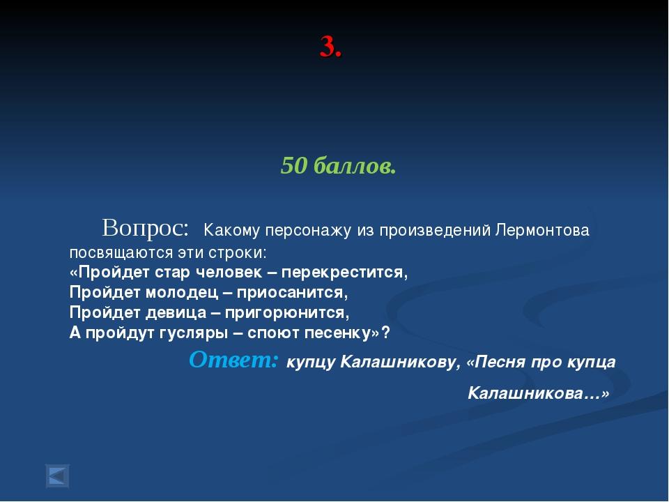 3. 50 баллов. Вопрос: Какому персонажу из произведений Лермонтова посвящаются...