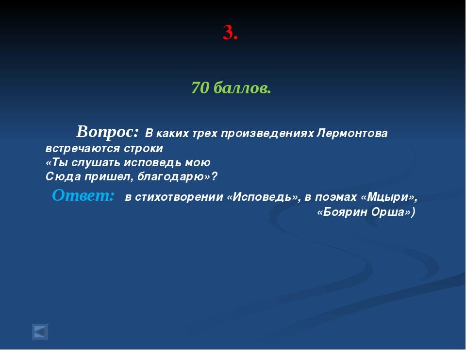 3. 70 баллов. Вопрос: В каких трех произведениях Лермонтова встречаются строк...