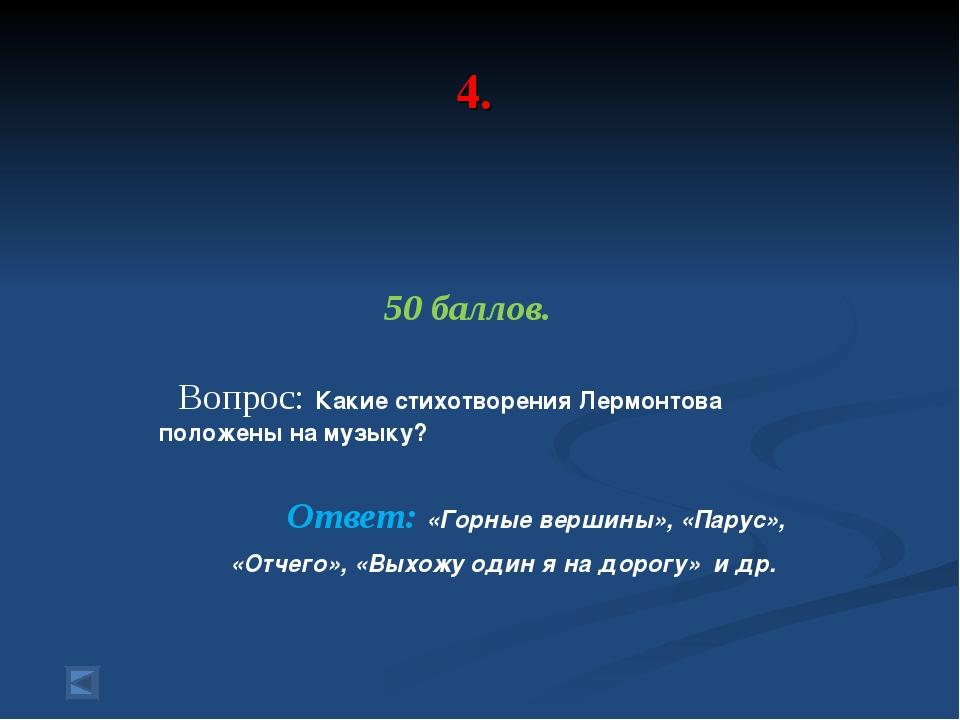 4. 50 баллов. Вопрос: Какие стихотворения Лермонтова положены на музыку? Отве...