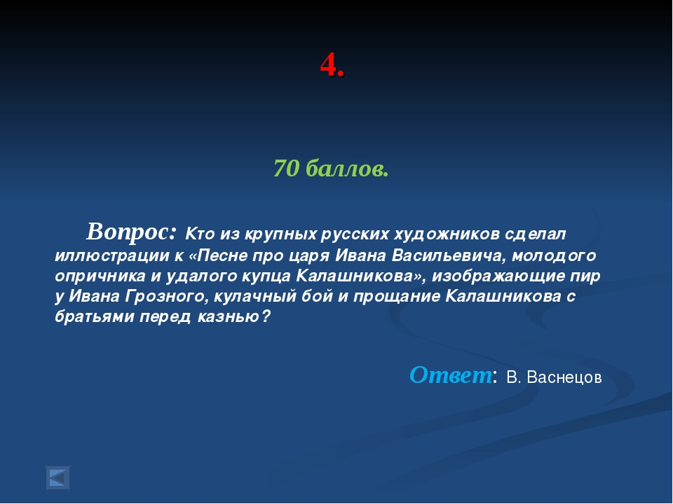 4. 70 баллов. Вопрос: Кто из крупных русских художников сделал иллюстрации к...