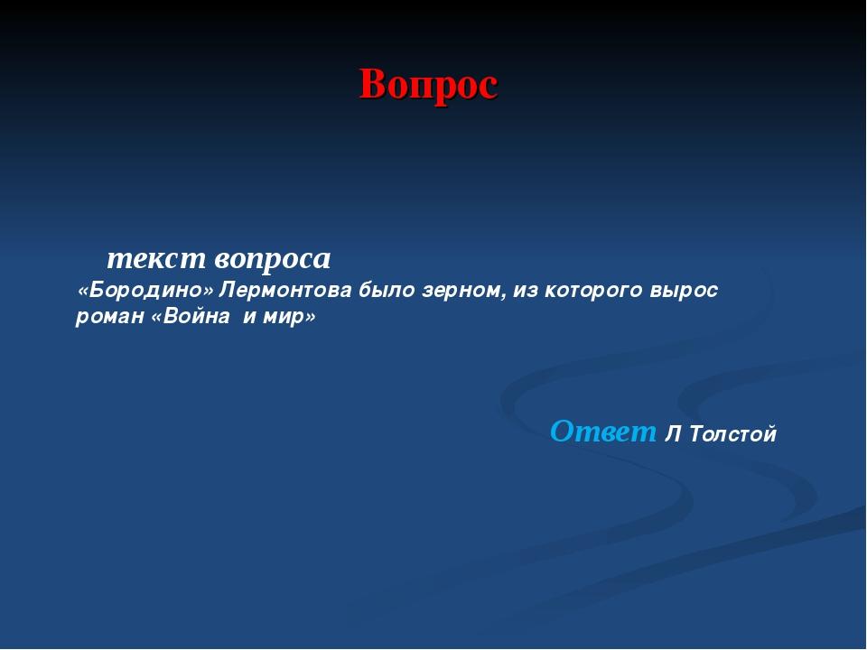 Вопрос текст вопроса «Бородино» Лермонтова было зерном, из которого вырос ром...