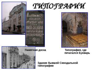 ТИПОГРАФИИ Здание бывшей Синодальной типографии Типография, где печатался Бук