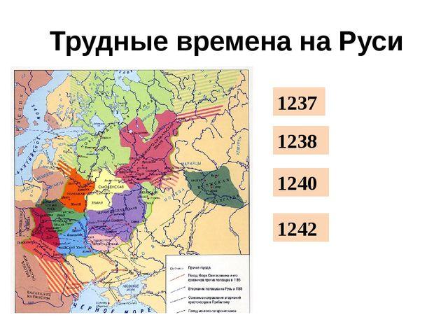 Трудные времена на Руси 1237 1238 1240 1242